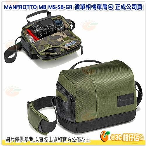曼富圖 MANFROTTO MB MS-SB-GR Street系列 街拍 微單相機單肩包 公司貨 一機三鏡 相機包 CSC
