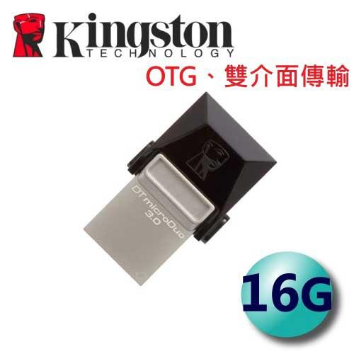 限量特價 Kingston 金士頓 16GB microDUO OTG USB3.0 雙傳輸 隨身碟