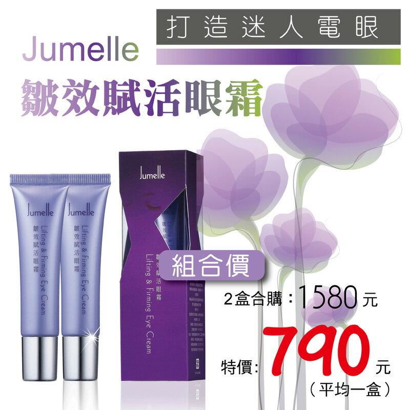 兩件特價1580元 Jumelle 皺效賦活眼霜15ml 各大藥妝熱銷產品-5217SHOPPING