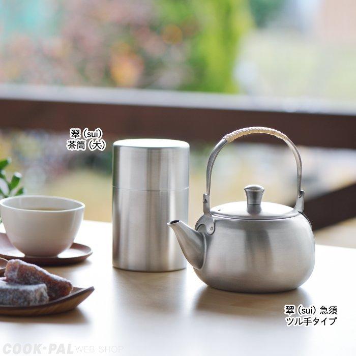 日本【YOSHIKAWA】翠 不鏽鋼小茶筒284ml