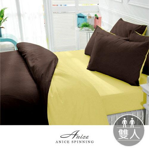 加厚磨毛床包被套組-五呎˙馬卡龍雙色 日系同步˙極簡時尚˙★A-nice 雅妮詩居家