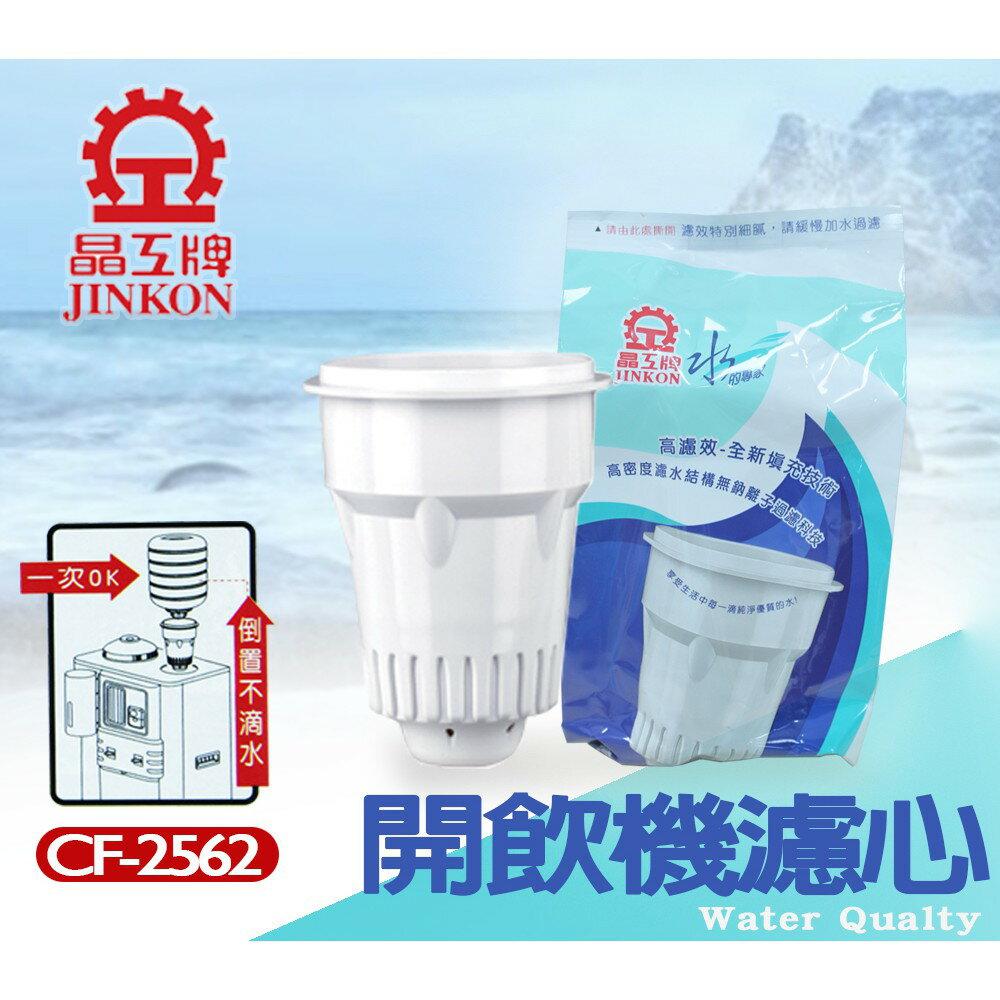 [吉賀]晶工牌 裝感應式濾心 開飲機濾心 濾心 過濾水 CF-2562