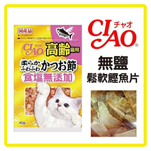 ~ 直送~CIAO~ 高齡貓~無鹽鬆軟鰹魚片^(粉^) 40g^(CS~20^)~190元