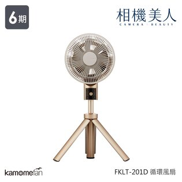 【531前贈DOSHISHA復古刨冰機】KamomefanFKLS-201D極靜音金屬質感循環電風扇