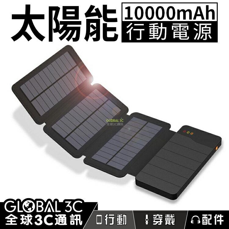 10000mAh 太陽能 充電 行動電源 2.4A 快充 三折大功率