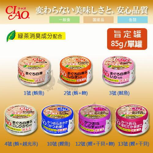 《日本CIAO》國產旨定罐 85g - 7種口味 / 單罐入 / 貓罐頭
