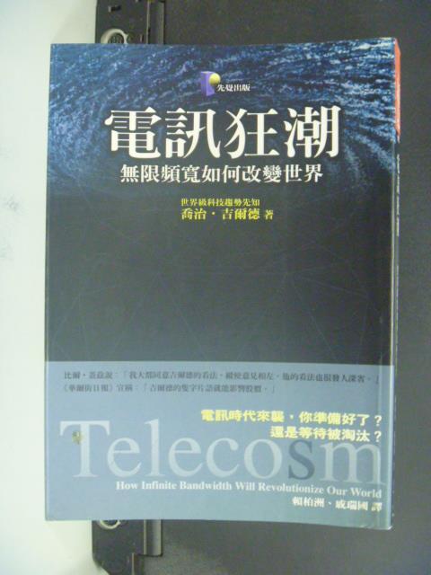【書寶二手書T4/科學_GGL】電訊狂潮:無限頻寬如何改變世界_原價360_喬治吉爾德