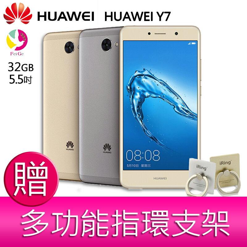 分期0利率 華為HUAWEI Y7 5.5 吋智慧型手機 3GB/32GB 4,000mAh大電量加贈『多功能指環支架』
