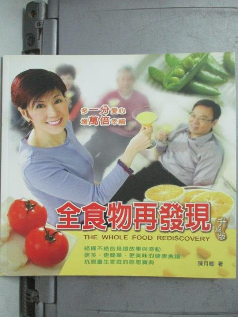 ~書寶 書T3/養生_HRH~全食物再發現升級版_陳月卿