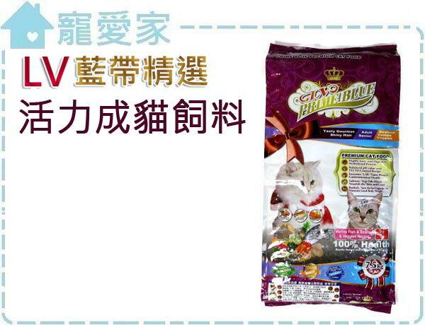 ☆寵愛家☆LV藍帶貓食系列 /幼貓 /成貓 /化毛 /美容成貓 -7.5kg