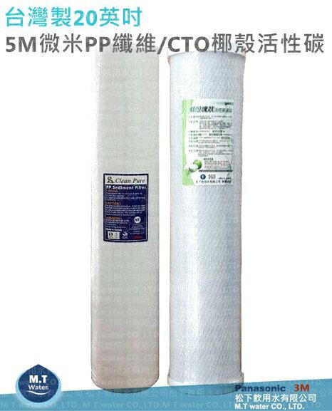 台灣製20英吋大胖水塔淨水設備過濾器淨水器PP纖維濾心+CTO活性碳濾心