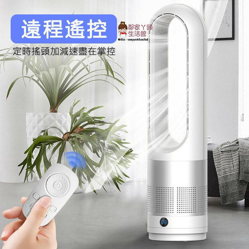 無葉風扇18吋 電扇 遙控電風扇 涼風扇 無葉電風扇 金色/銀色