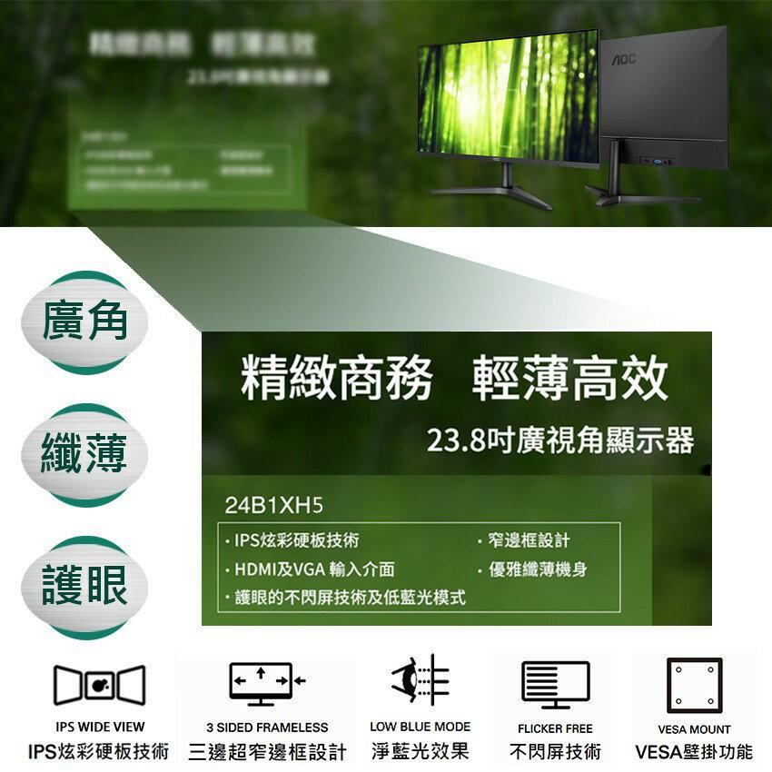 【艾德蒙AOC】24B1XH5 IPS面板無閃爍 24吋液晶螢幕
