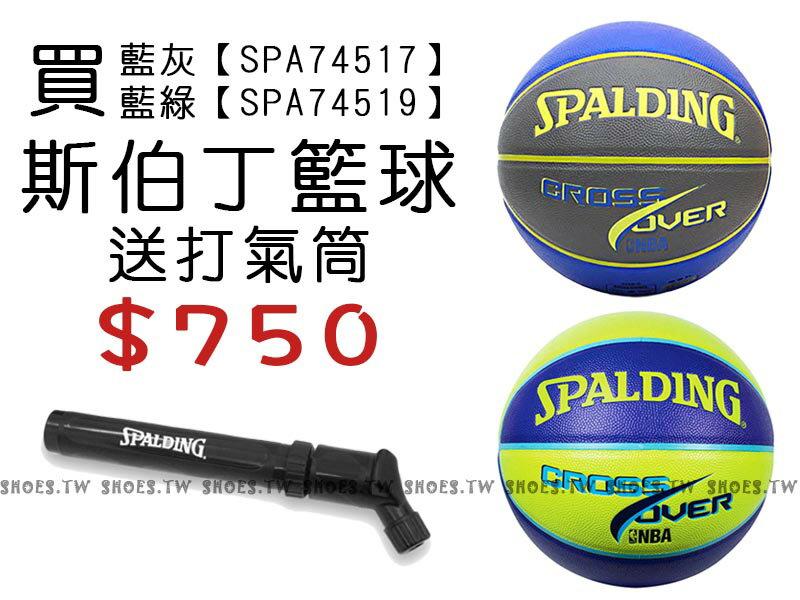 Shoestw【SPA7451-】 斯伯丁籃球 SPALDING Cross Over 室內外籃球 2色 ※買就送打氣筒