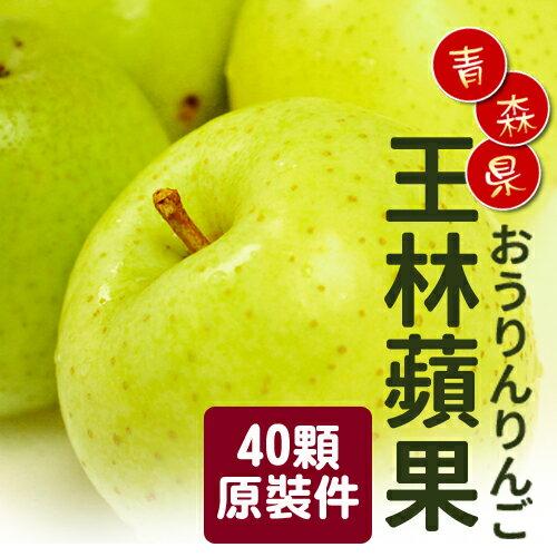 免運【台北濱江】經典青蘋果?日本青森空運王林蘋果40顆原裝件
