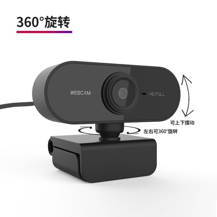現貨 視訊攝影機電腦USB直播攝像頭1080P高清視頻網路攝像頭網課攝像頭webcam【免運】