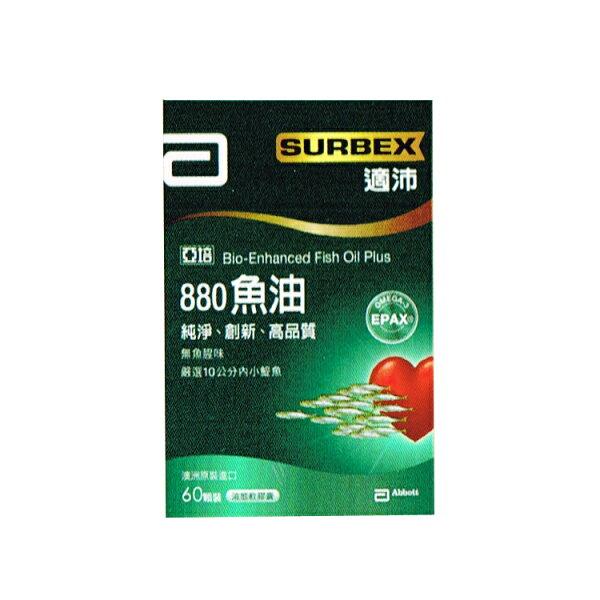亞培 SURBEX 適沛 880魚油 60顆裝液態膠囊