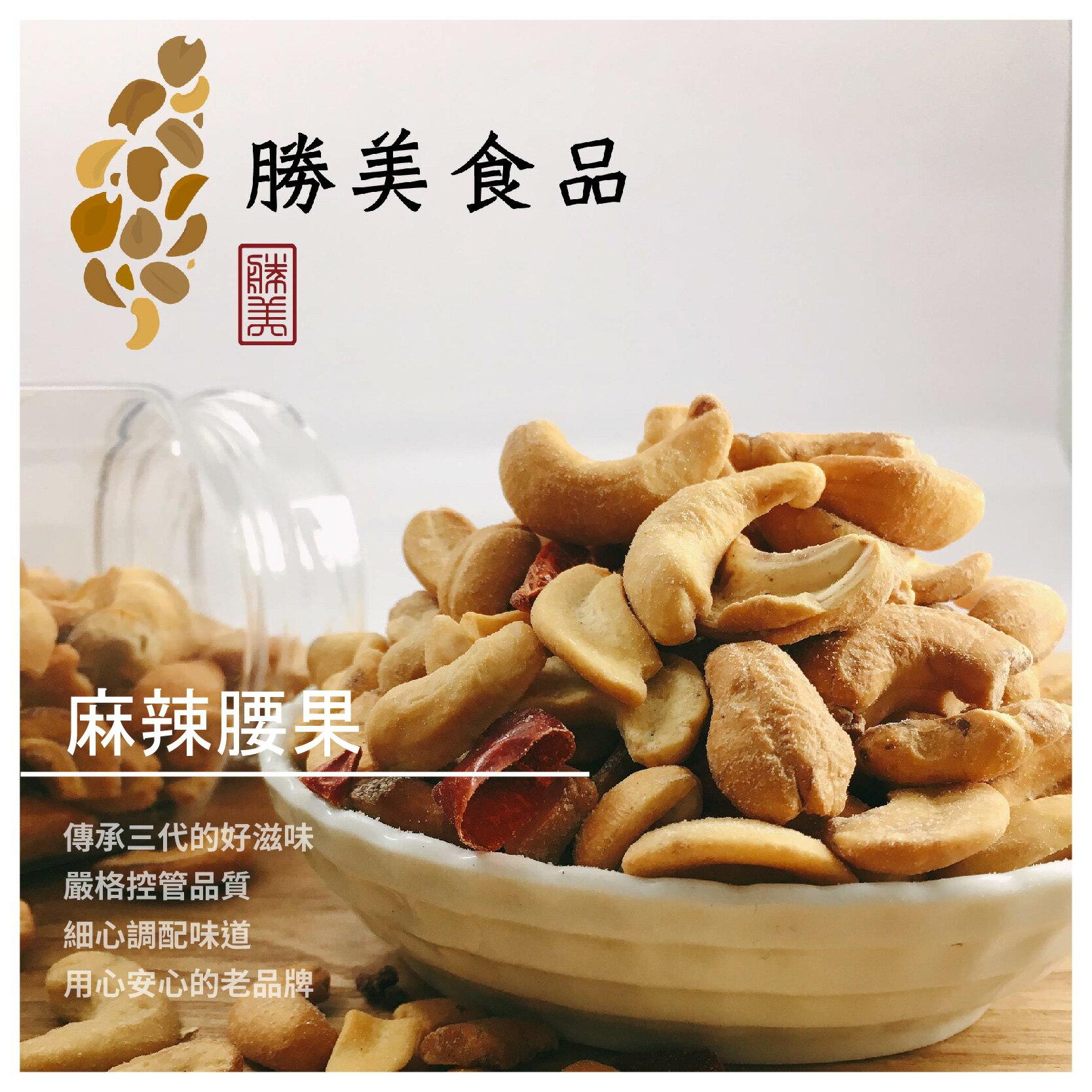 【勝美食品】麻辣腰果/300公克