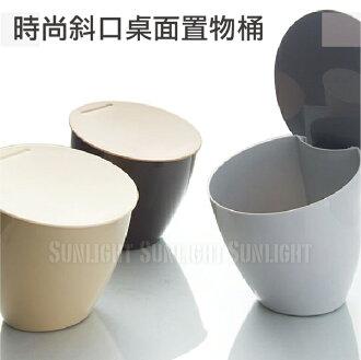 日光城。簡約時尚風 斜口桌面垃圾桶 家用創意桌上收納桶 廚房迷你小垃圾桶