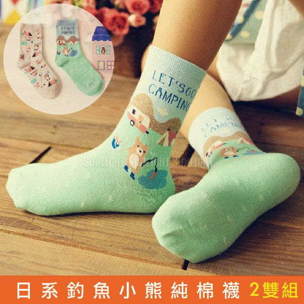 日光城~釣魚小熊襪~2雙組,caramella純棉襪長筒襪長統襪短襪 可愛動物卡通故事 兔
