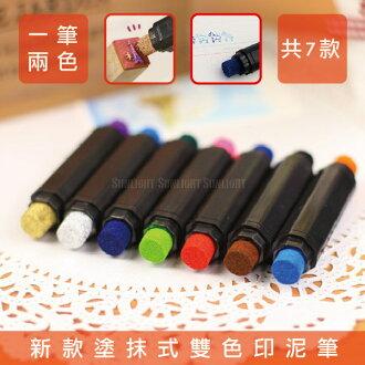 日光城。新款塗抹式雙色印泥筆,防水筆狀印泥印台彩色布用木用韓Funnyman印章筆7色 筆型 雙頭(65001)