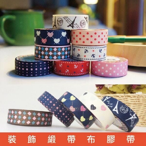 日光城。裝飾緞帶布膠帶,手帳布膠帶DIY相本非紙膠帶鐵塔愛心菱格船錨蕾絲角貼相框點點(10001693)