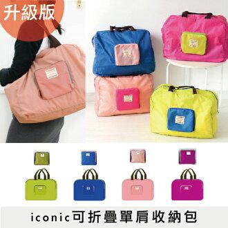 日光城。韓國熱賣iconic可折疊單肩收納包,可折疊的單肩收納包 出國 購物袋 旅行袋 休閒旅行包