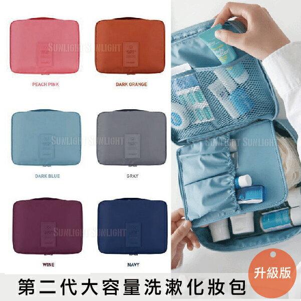 日光城。升級版第二代洗漱化妝包,韓國熱賣盥洗包旅行組旅行包出國收納包洗漱包