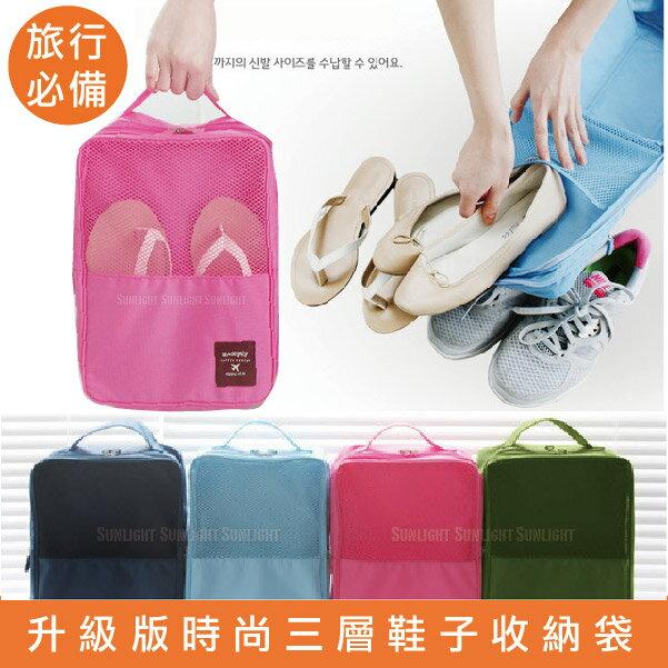 日光城。升級版時尚三層鞋子收?袋,防水收?袋 整理袋 收?鞋袋 旅行收納
