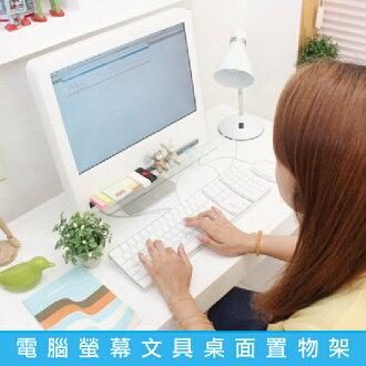 日光城。電腦螢幕文具桌面置物架,收納貼文具架空間置物架筆架螢幕架桌上架(10005457)