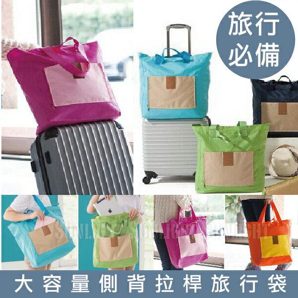 日光城。大容量側背拉桿旅行袋,外掛行李箱多功能收納袋旅行收納防水收納包購物包折疊立體電腦包出差包91011