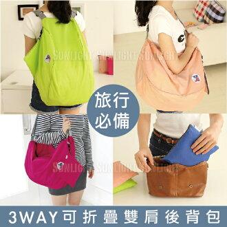 日光城。3Way可折疊雙肩後背包,單肩包側揹包手提出國旅行 收納包行李袋91004