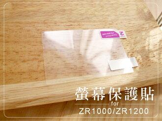 日光城【ZR1000/ZR1200 螢幕保護貼】,螢幕保護膜ZR-1000 ZR-1200 卡西歐 CASIO (3903)