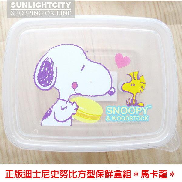 日光城。史努比方型保鮮盒組(1入)-馬卡龍,單個容量1000ml食物盒餅乾盒便當盒沙拉盒