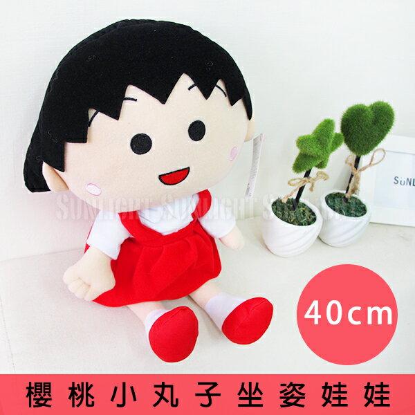○日光城。櫻桃小丸子坐姿娃娃40cm,日本卡通公仔布偶玩偶抱枕玩具(10005445)