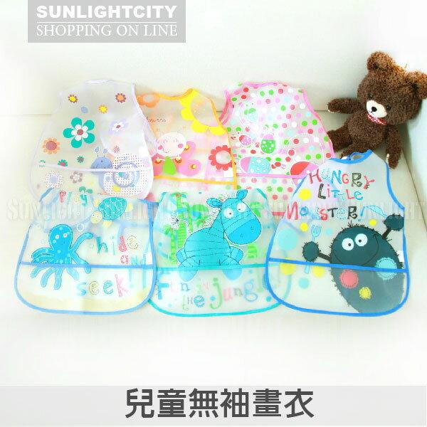 日光城。兒童無袖畫衣,餐衣 兒童 寶寶 寶貝 圍兜兜 塗鴉 防水 餐