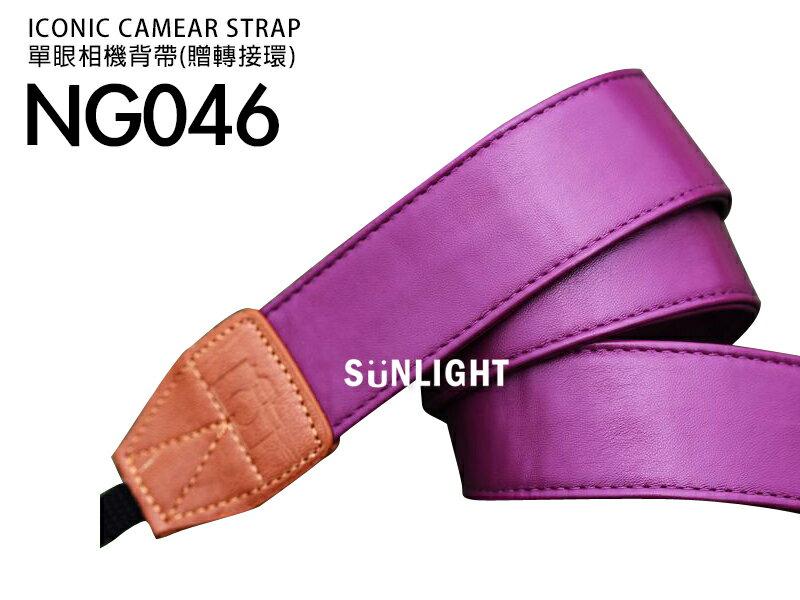 日光城【NG046紫色皮革】GOTO單眼相機背帶 NEX-C3 NEX-5N 600D 550D G3 Ex1 D5100 G12