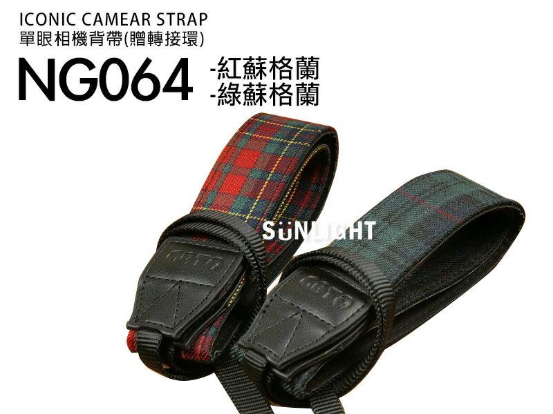 日光城~NG064蘇格蘭格子~GOTO單眼相機背帶 GX1 GF5 GF3 nex5r A
