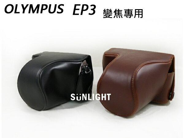 日光城【EP3二段式皮套】OLYMPUS E-P3 EPL3 14-42 14-45 E-PM1 EPM1專用變焦分拆款復古相機包