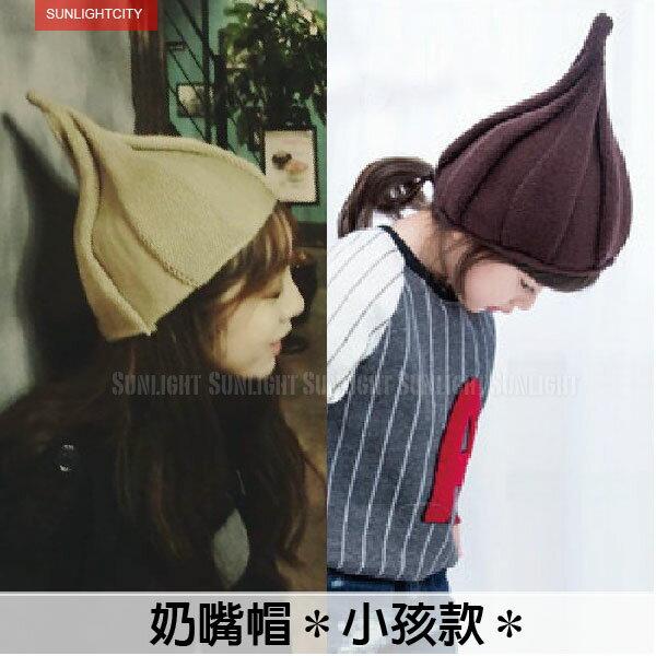 日光城。韓版奶嘴帽,孩童款親子帽百搭錐形巫師盆帽 奶嘴尖頂荷葉邊漁夫帽針織毛線帽