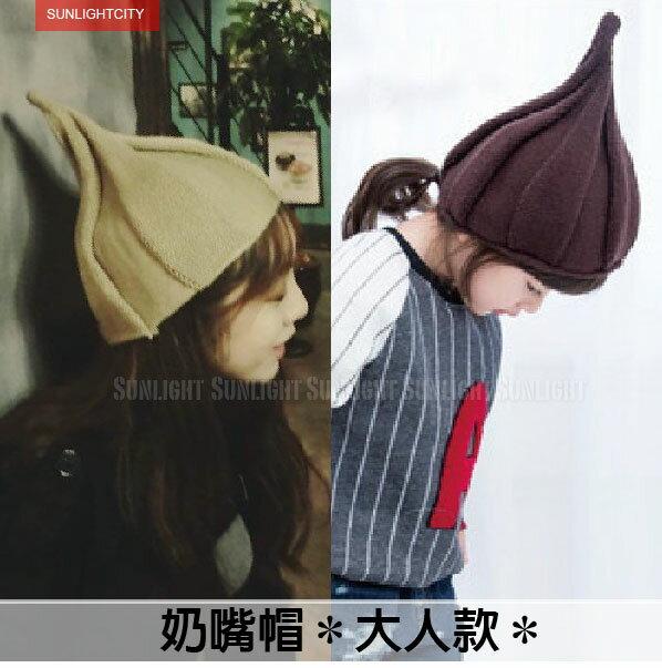 日光城。韓版奶嘴帽,大人款 親子帽百搭錐形巫師盆帽 奶嘴尖頂荷葉邊漁夫帽針織毛線帽