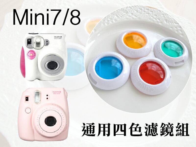 日光城。mini7 / mini8 彩色濾鏡組,富士拍立得專用四色特效濾鏡配件(4色) 另有mini90