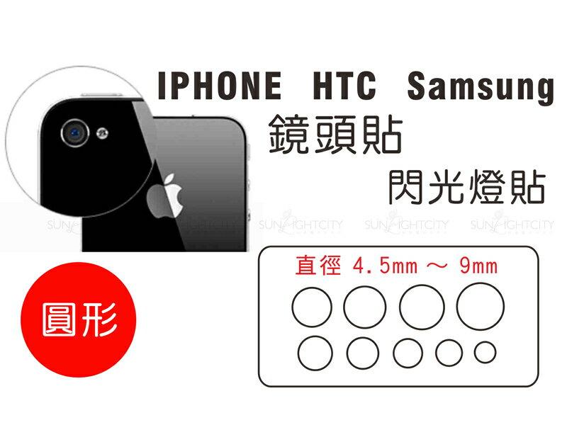 日光城。圓形鏡頭貼,手機鏡頭貼/閃光燈貼(圓形鏡頭+閃燈通用) HTC Samsung IPHONE Sony(3901)