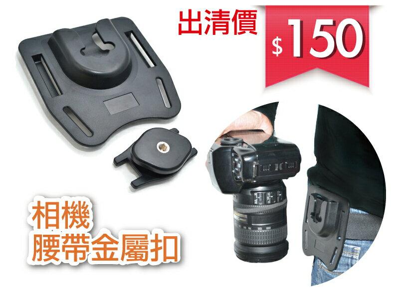 日光城~KIORA相機腰帶扣, 扣環 攜帶相機裝置 金屬雲台 各種單眼 ^(3905^)