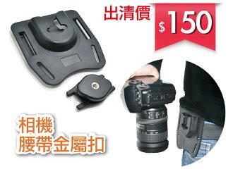 日光城。KIORA相機腰帶扣,專業扣環 攜帶相機裝置 金屬雲台適用各種單眼數位 (3905)