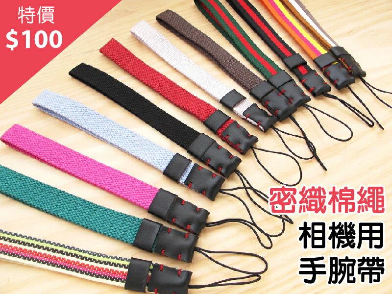 日光城。密織綿繩手腕帶,相機手繩帶 編織寬版手挽繩 手挽帶 固定帶 穩定帶(4008)