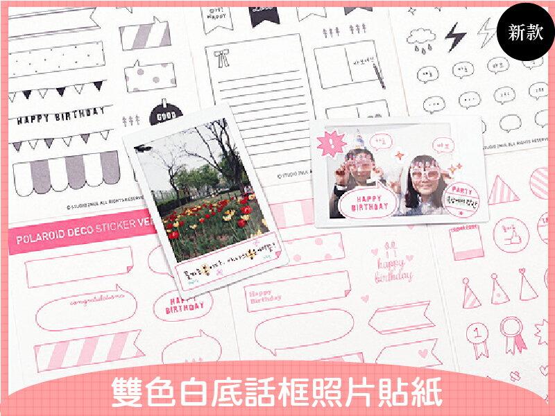 日光城。新款雙色白底話框照片貼紙,拍立得底片 mini 8 照片通用裝飾邊框留言框貼(5206-2)
