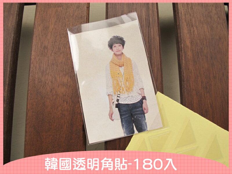 日光城~韓國透明大片角貼180入,韓國相片角貼一套  張  明信片  DIY裝飾  彩色款