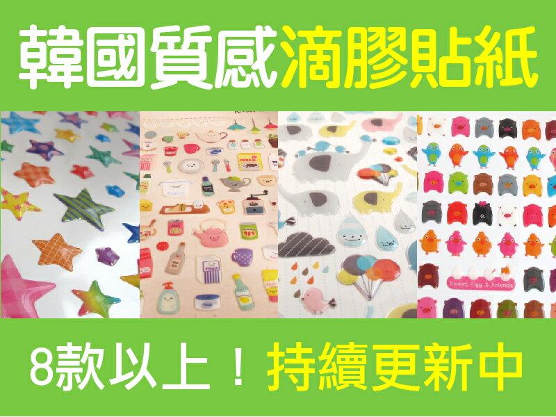 日光城。多款韓國質感滴膠貼紙,玩具兵 娃娃兵 動物 豬 大象 星星 (5246)