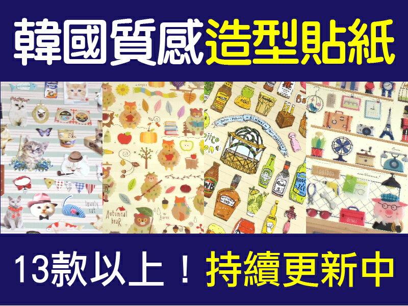 日光城。13款韓國質感造型貼紙,酒吧 蛋糕 甜點 腳踏車 紅唇 古董(5247)